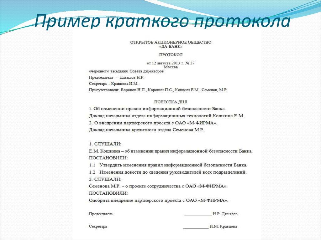 Образец протокола картинка