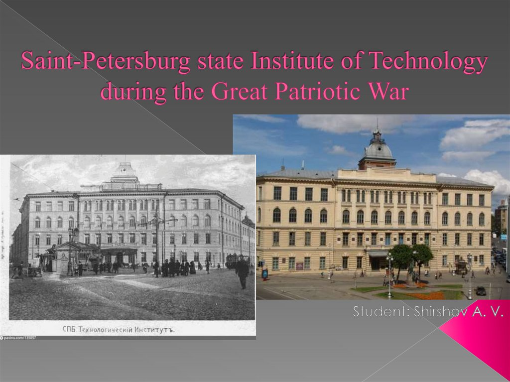 Saint-Petersburg state Institute of Technology during the Great Patriotic War