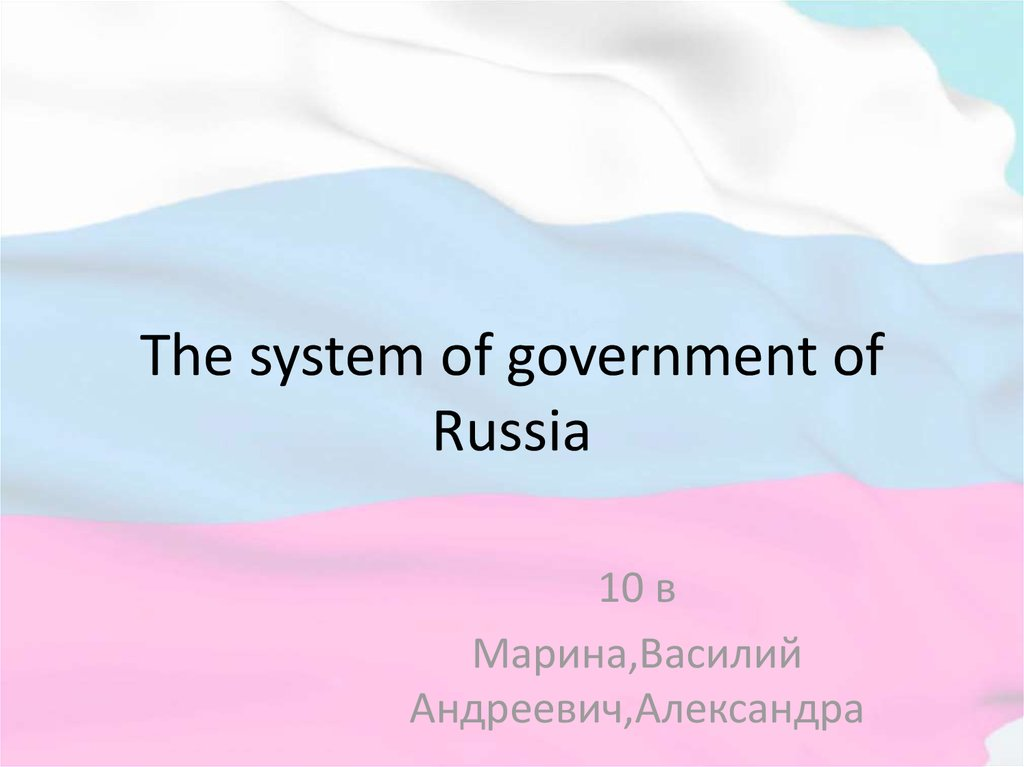 The system of government of Russia