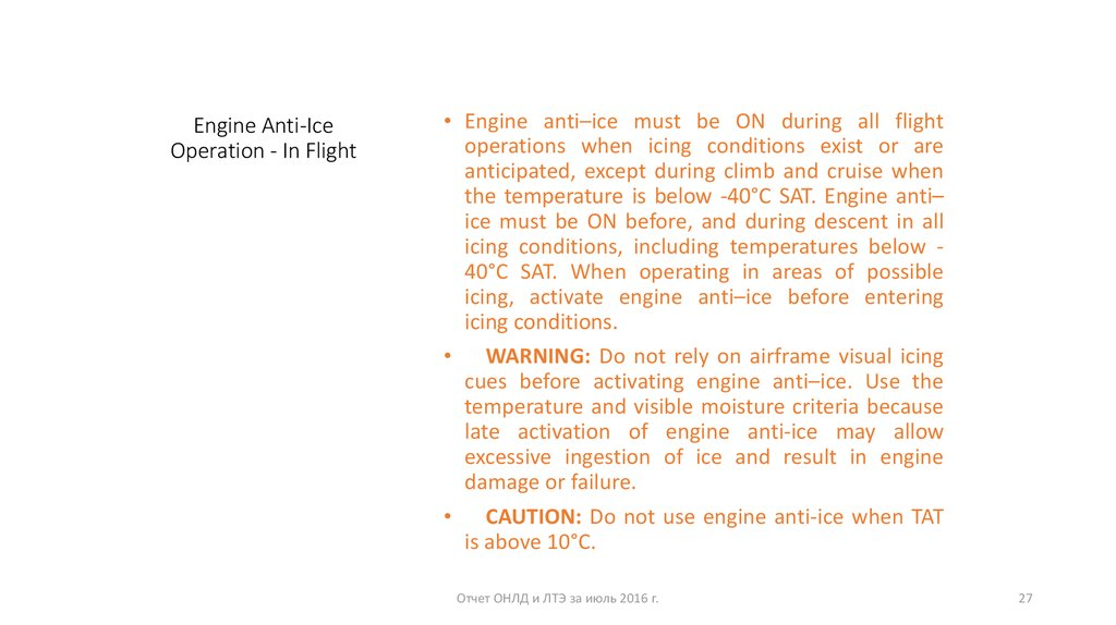 Engine Anti-Ice Operation - In Flight