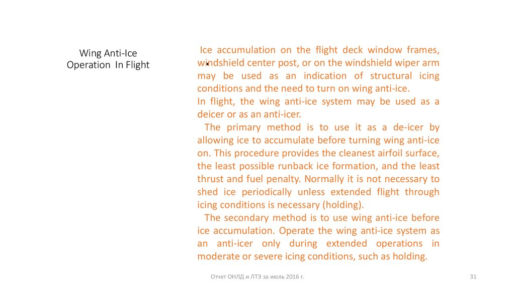 Wing Anti-Ice Operation In Flight