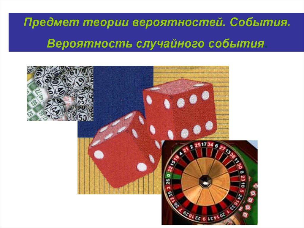 Задачи на вероятность казино продам игровые автоматы г.новосибирск