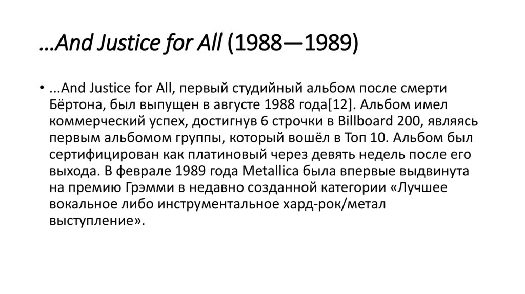 …And Justice for All (1988—1989)
