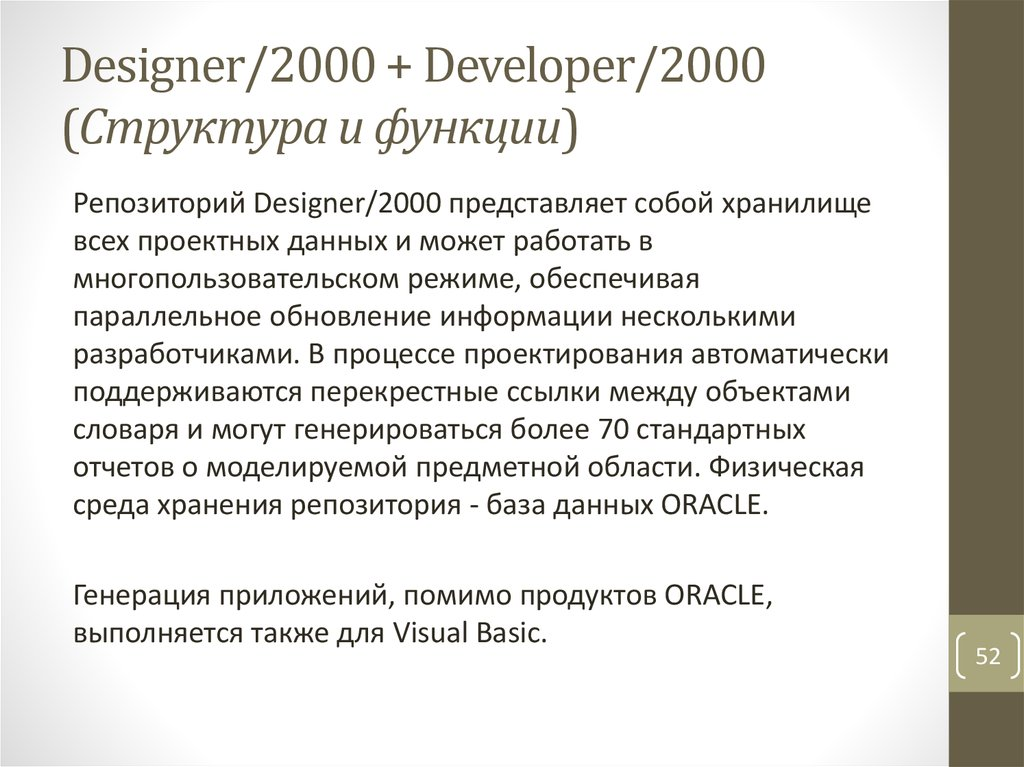 Designer/2000 + Developer/2000 (Структура и функции)