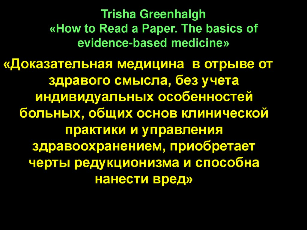Trisha Greenhalgh «How to Read a Paper. The basics of evidence-based medicine»