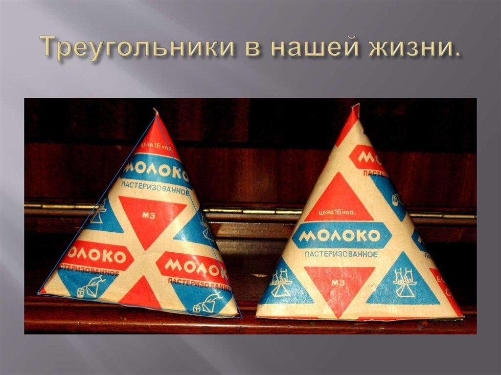 треугольники в нашей жизни картинки хургаде