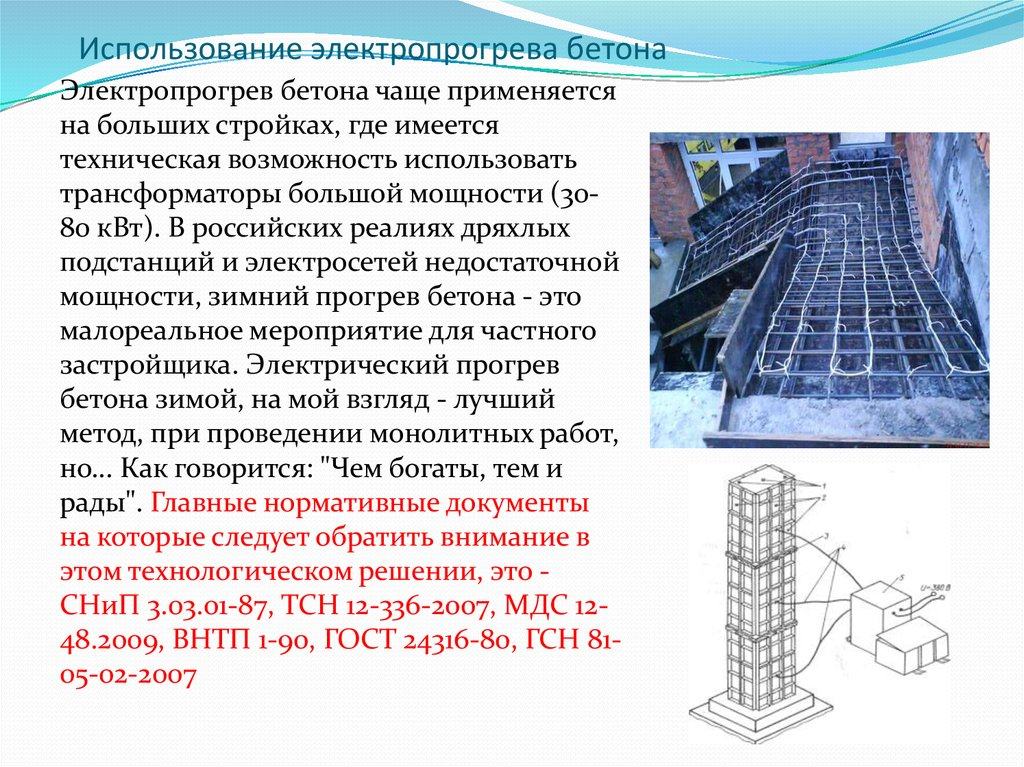 Укладка бетонной смеси в зимних условиях строительство домов из керамзитобетона проекты