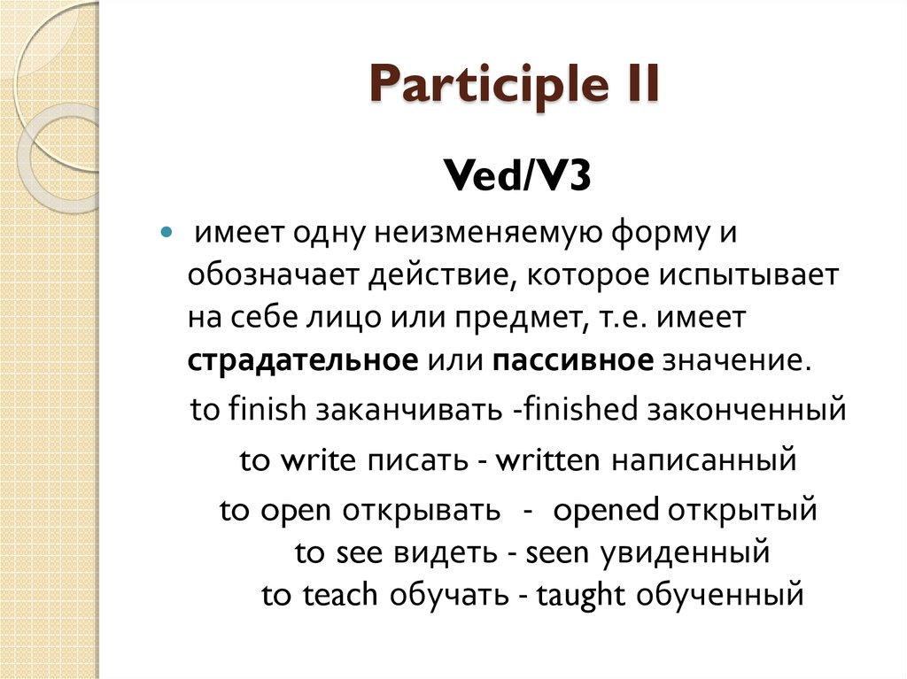 Participle II