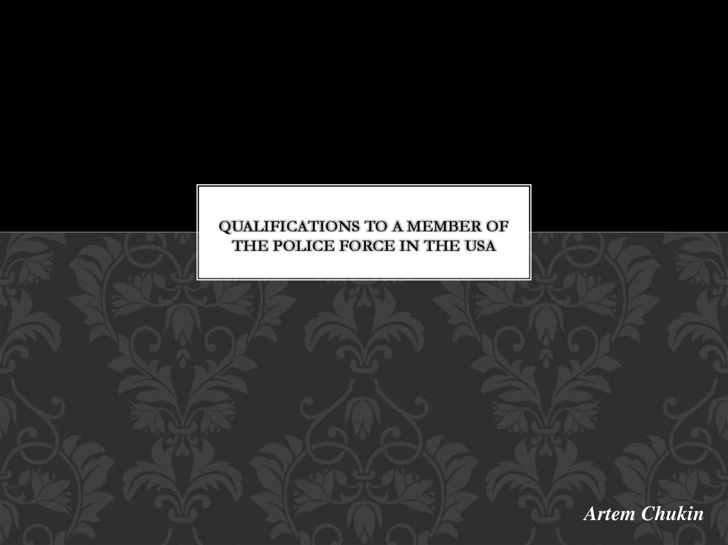 Qualifications to a member of the police force in the USA