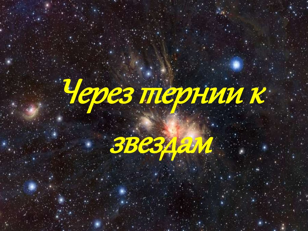 Через тернии к звездам - online presentation