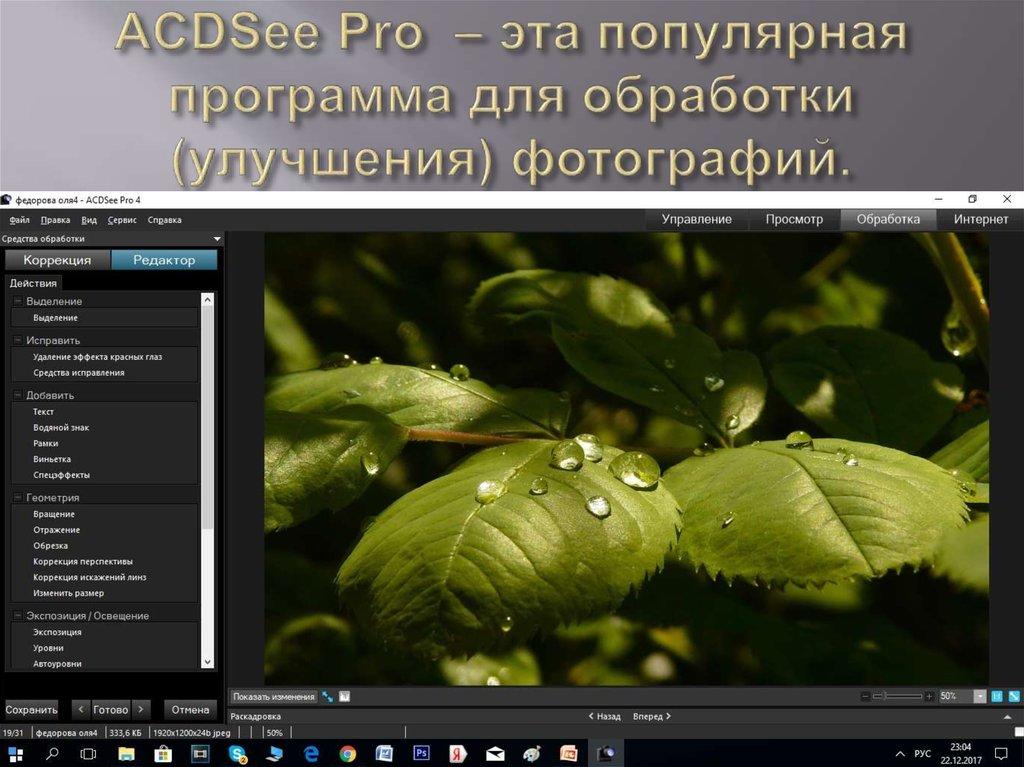 программы для улучшения резкости фотографий популярный вариант использования