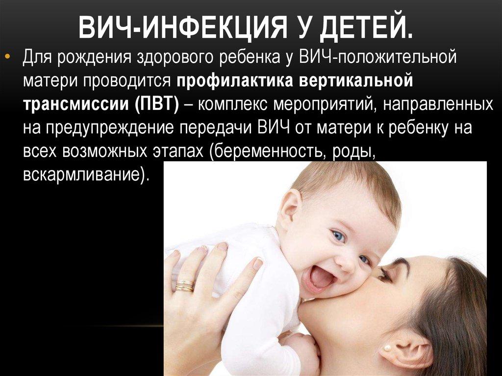 Вич у ребенка картинки