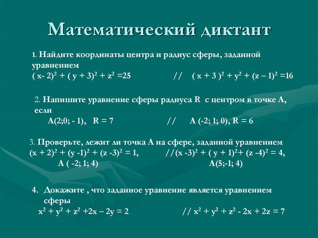 Решение задач шар и сфера математика 4 класс решение задач с величинами