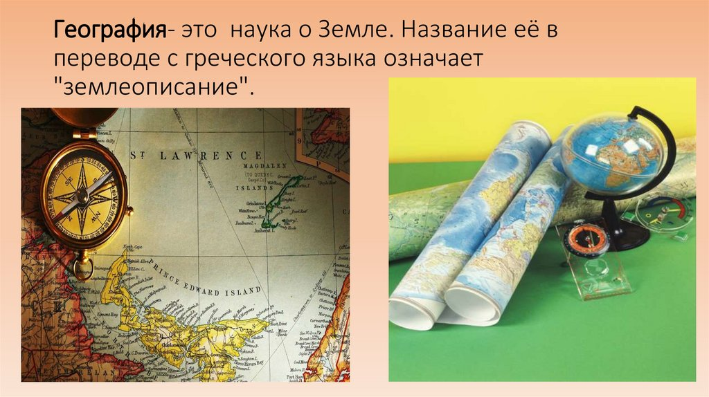 многоликая география картинки как сделать красивые