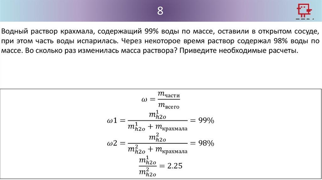 Решение задач с крахмалом решение задач на концентрацию в химии