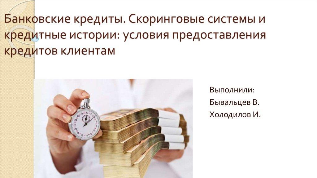смотреть про кредиты кредиты эльдорадо магазин