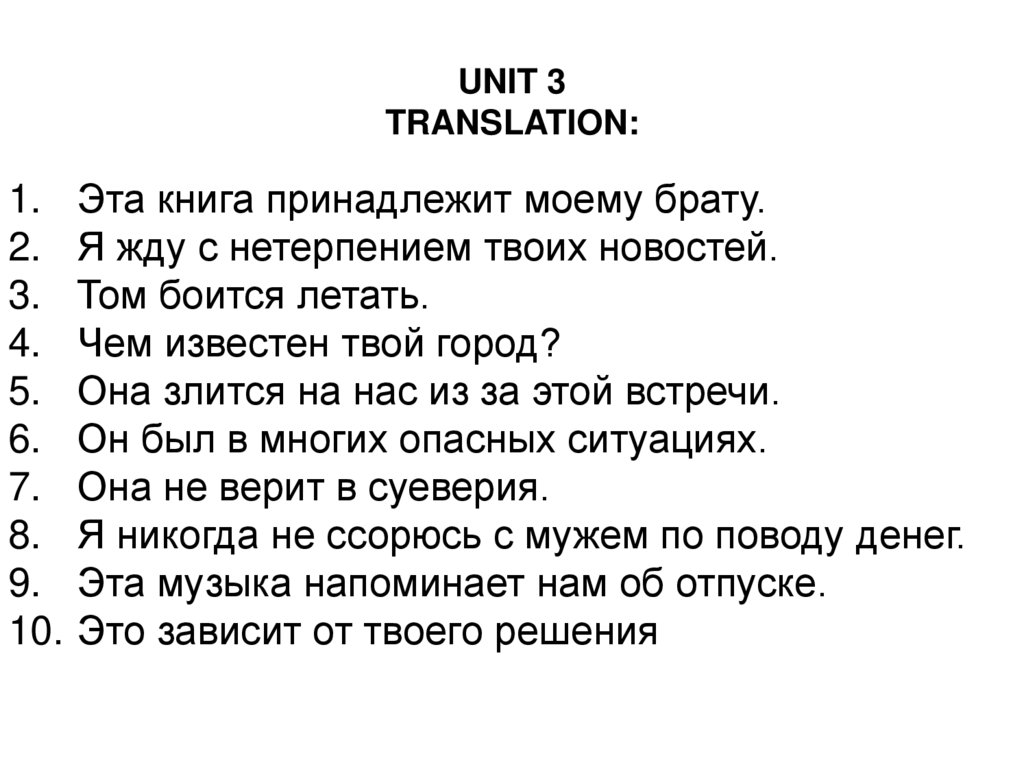 UNIT 3 TRANSLATION: