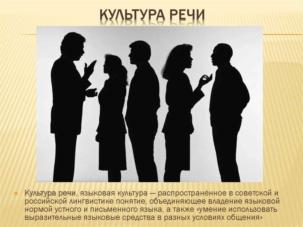 Картинки по культуре речи для школьников