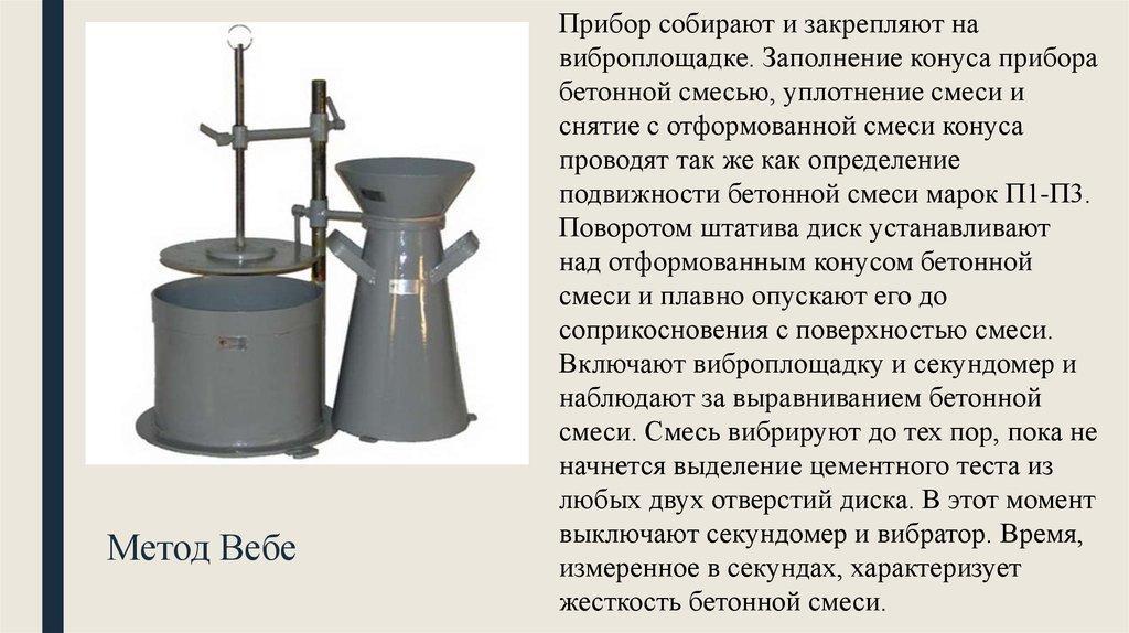 Определение расплыва конуса бетонной смеси гост на строительные растворы технические условия