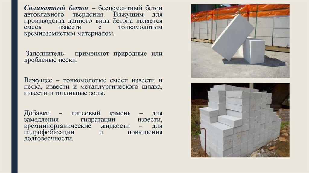 Вид вяжущего бетонной смеси капсулированные блоки из керамзитобетона
