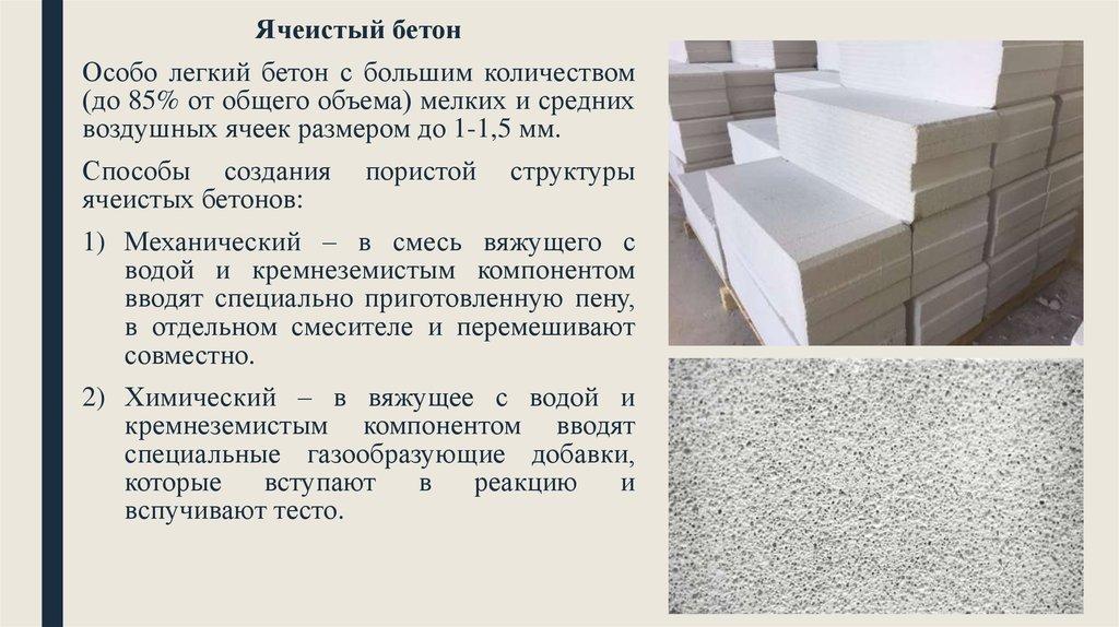 Виды бетонов тяжелые легкие ячеистые тверской завод ячеистых бетонов