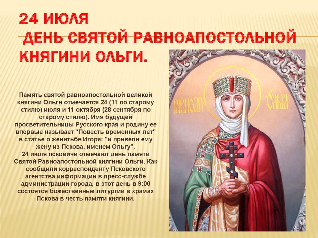 Поздравление с днем святой княгини ольги