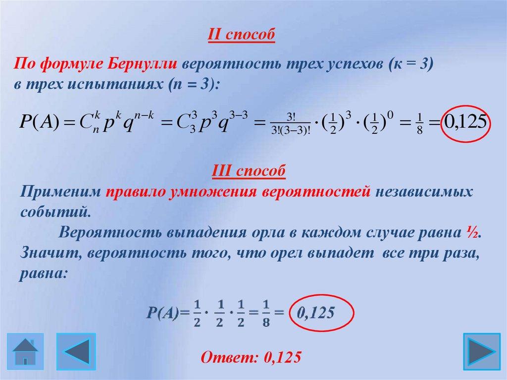 Решение задач на правила умножения вероятности решение задач по математике 4 класс помогите