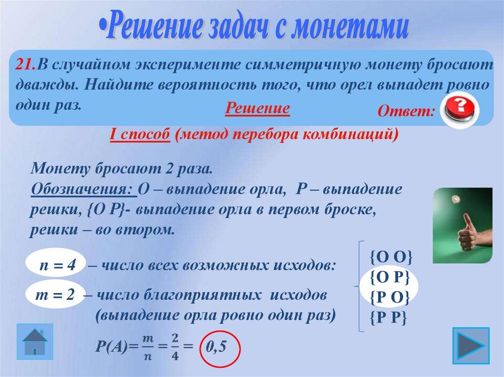 Решение задачи с монетами решите задачи графическим способом