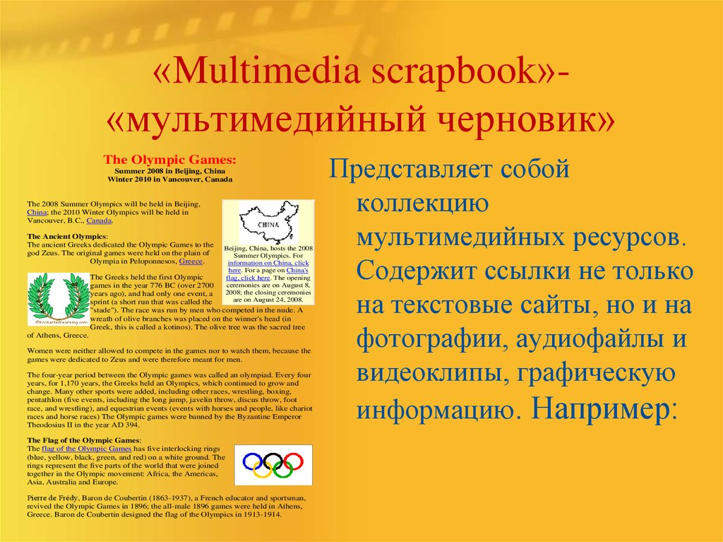 «Multimedia scrapbook»- «мультимедийный черновик»