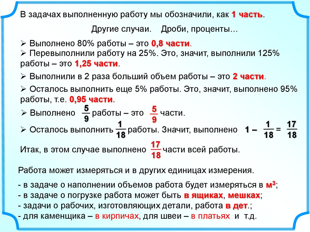 работа математические модели
