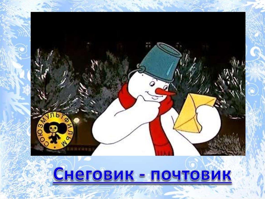 замужества настя проект снеговик почтовик презентация фотоотчет ухода