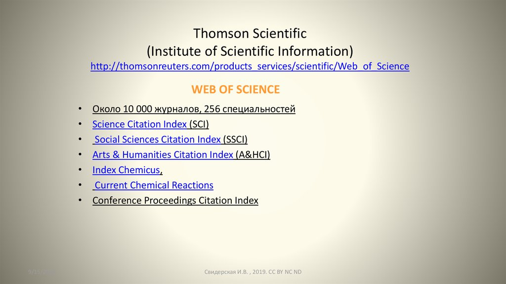 Thomson Scientific (Institute of Scientific Information) http://thomsonreuters.com/products_services/scientific/Web_of_Science