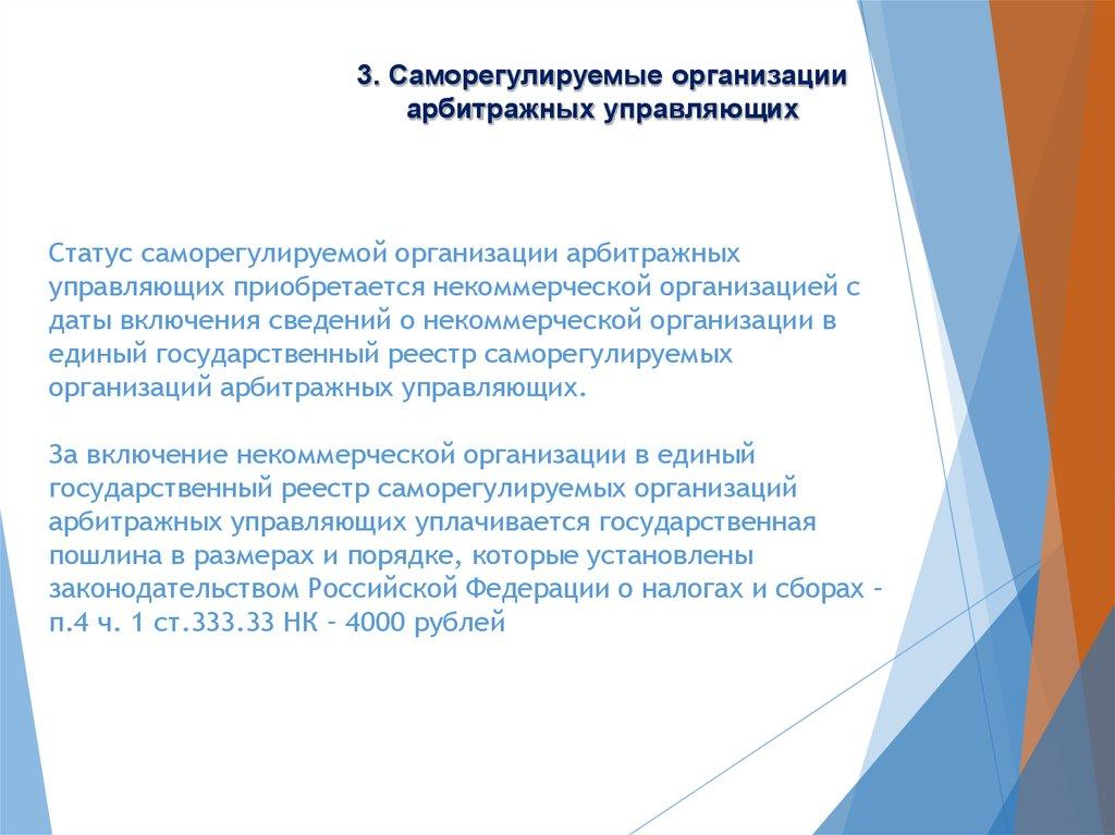 некоммерческая саморегулируемая организация арбитражных управляющих