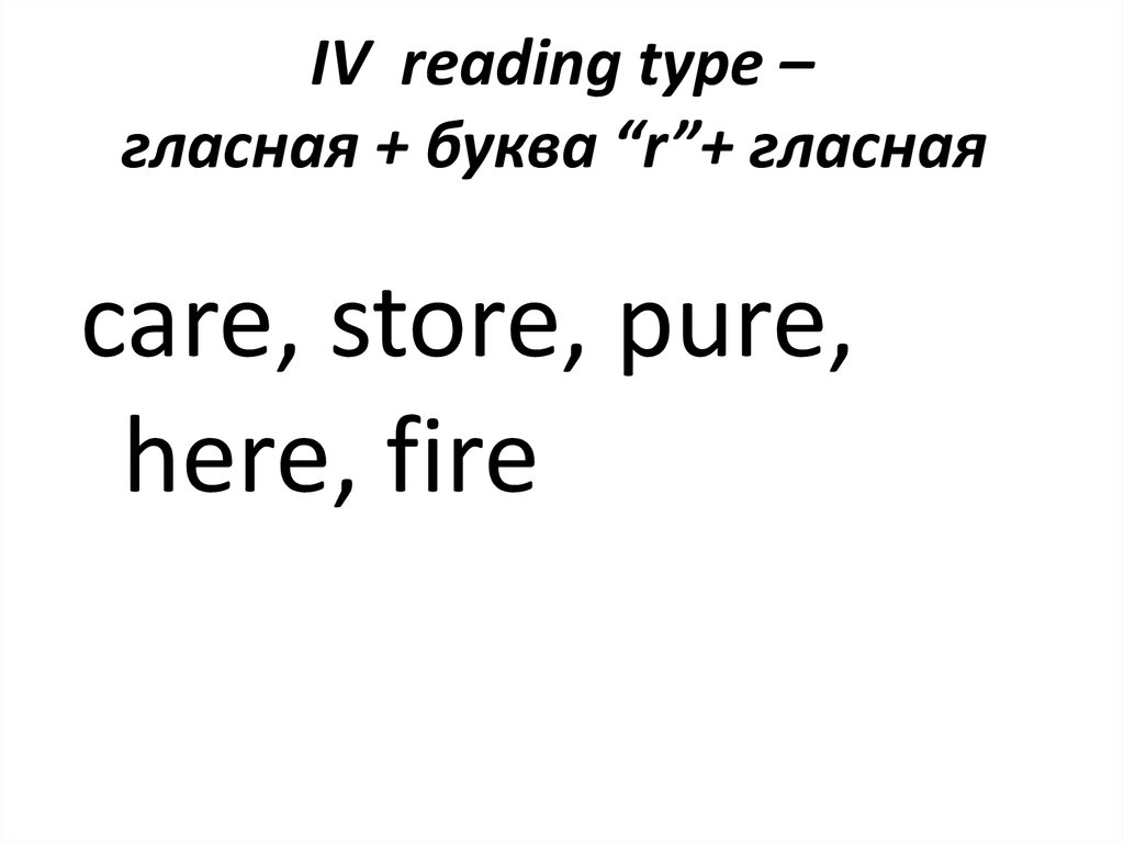 "IV  reading type – гласная + буква ""r""+ гласная"