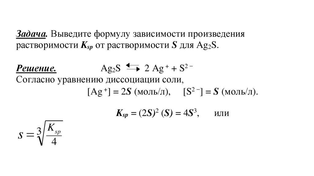 Решение задач на правило произведения растворимости а 30 химия решение задач