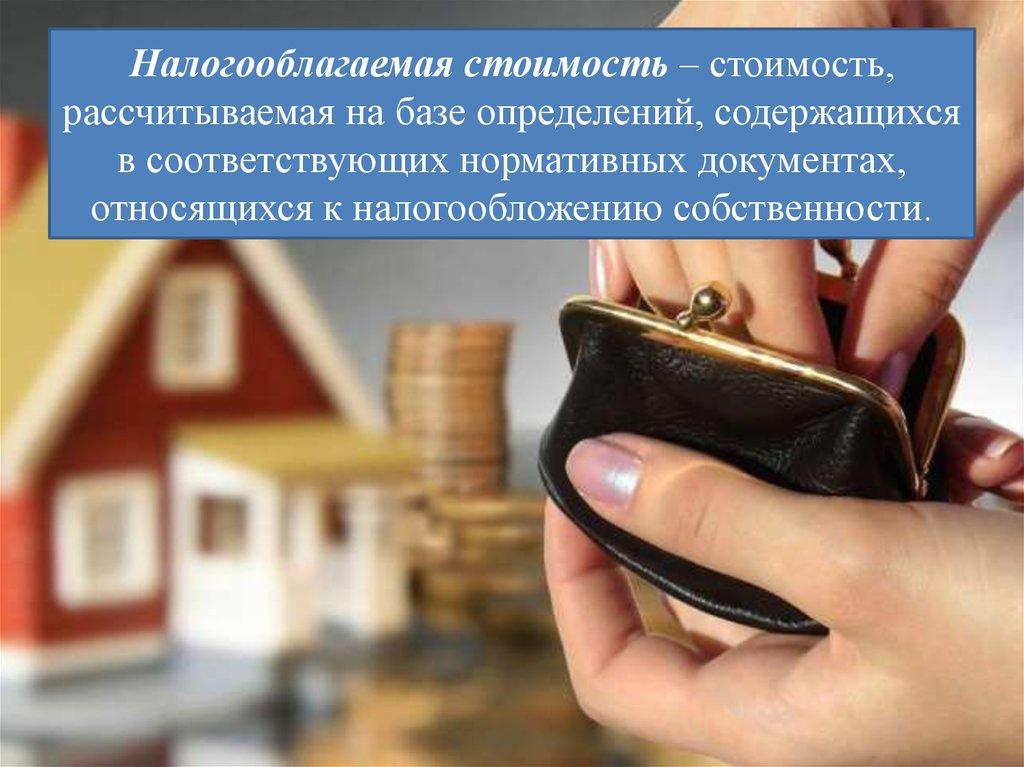 Налогооблагаемая стоимость недвижимость за рубежом под аренду