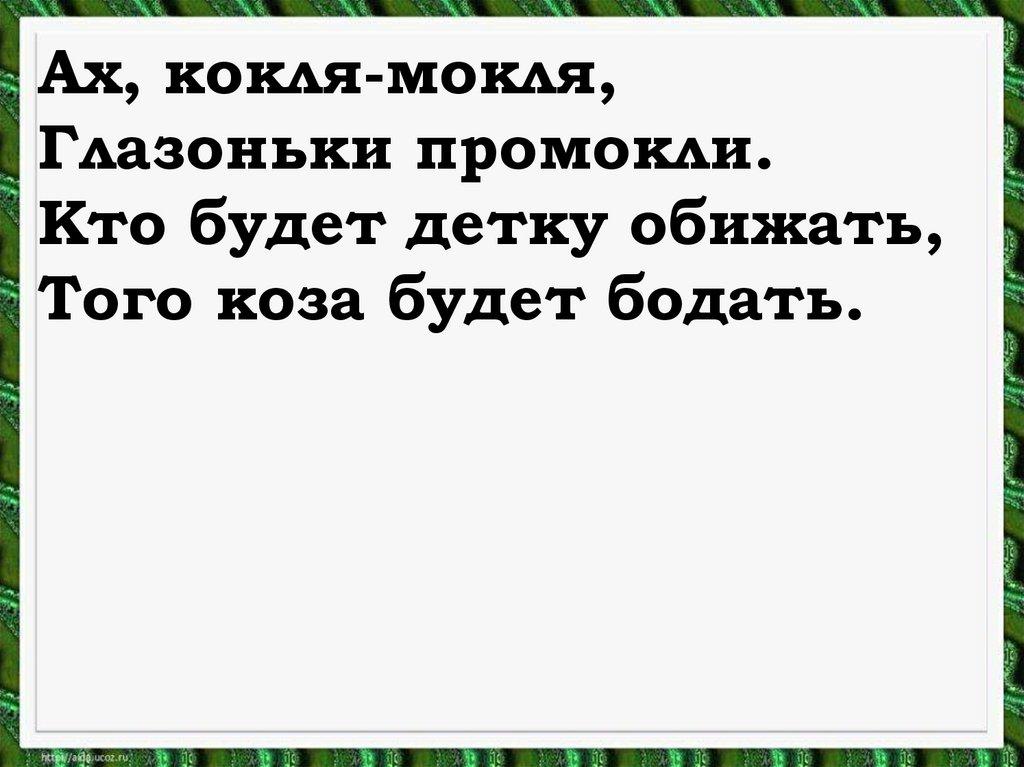 Запеть рифма наркология луганске