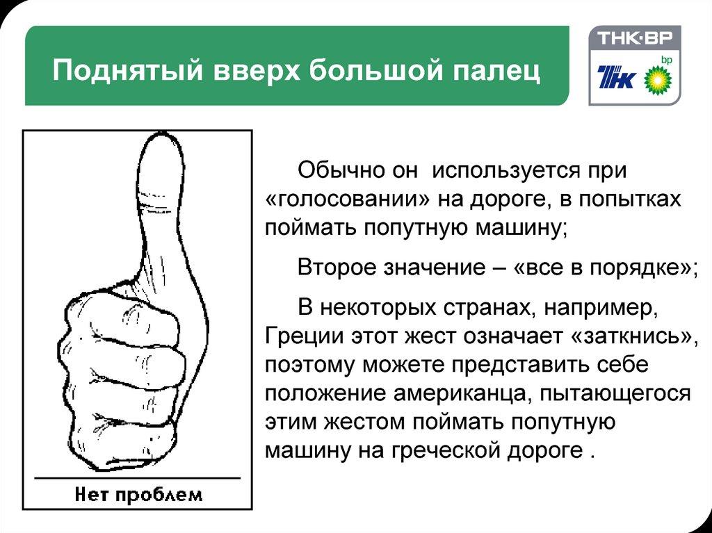 указательный палец вверх картинка что означает это неспроста