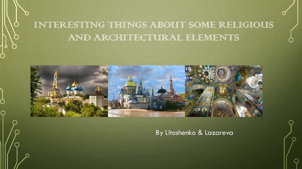 Interesting things about some religious and architectural elements