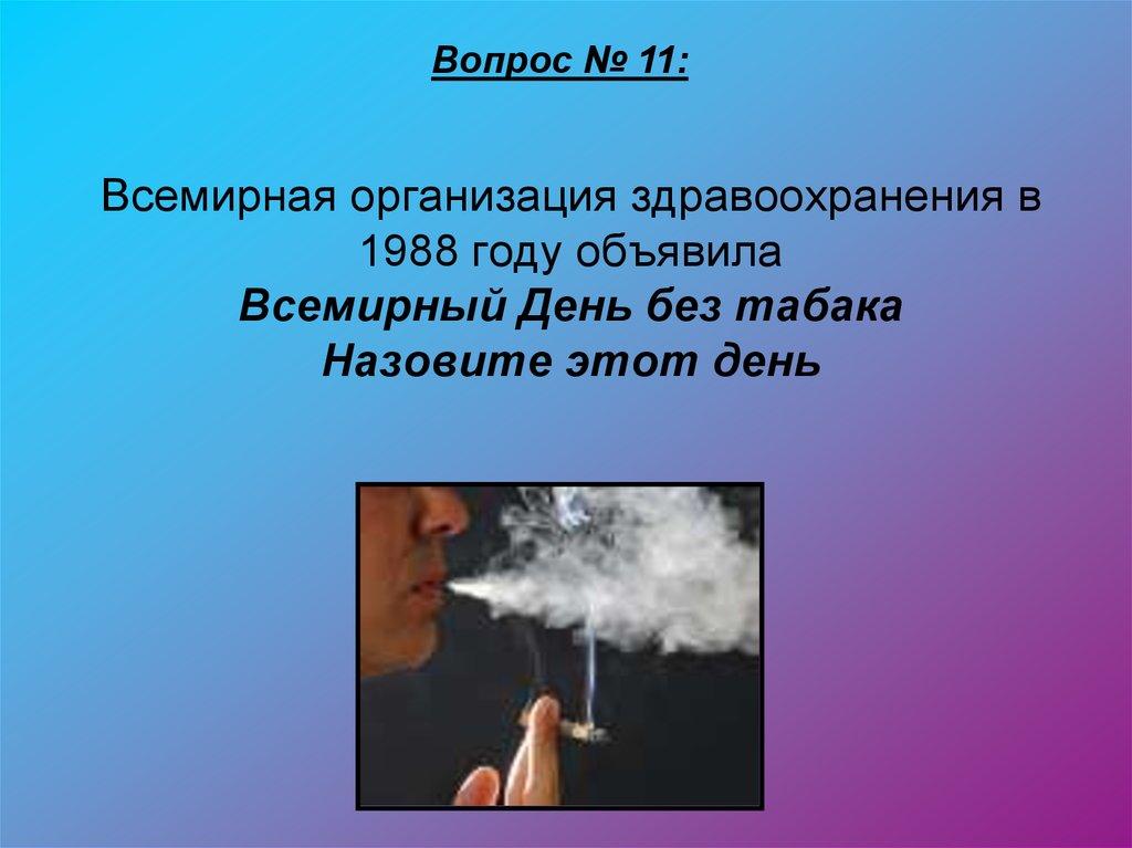 Онлайн сигарета игра электронные сигареты и табак оптом