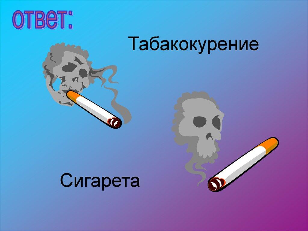 Сигарета онлайн игра купить электронную сигарету нижний новгород