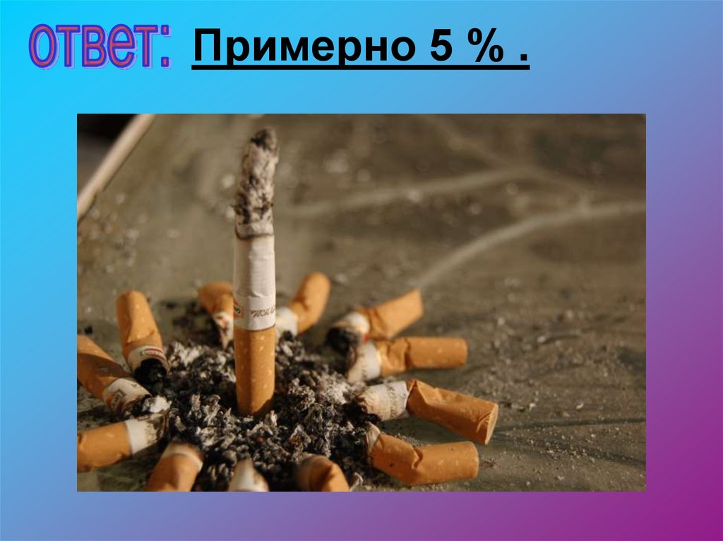 Онлайн сигарета игра гильзы для сигарет в челябинске куплю