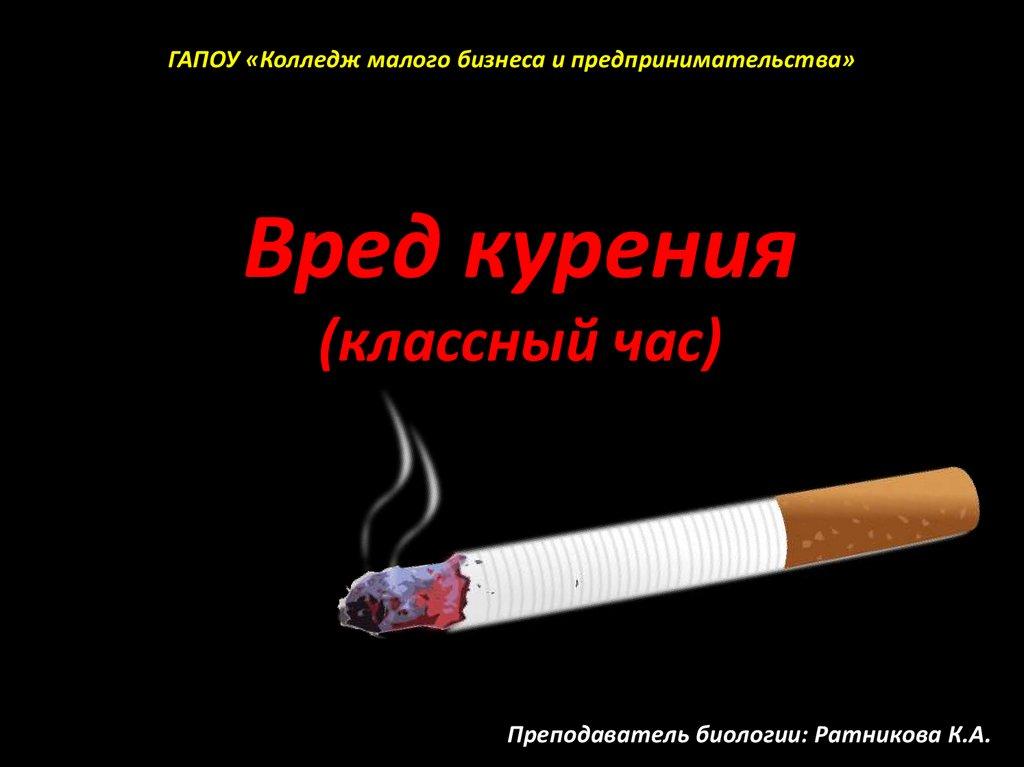 Вред табачных изделий классный табачные изделия дзержинск нижегородская область