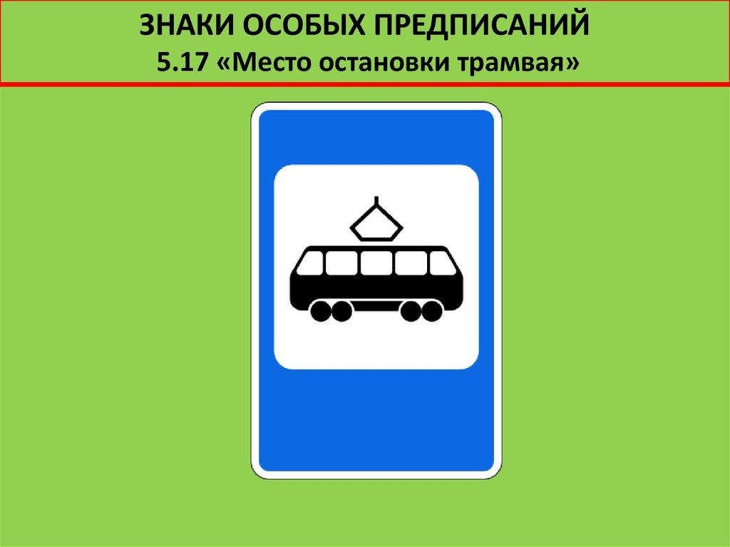 Картинки место остановки трамвая