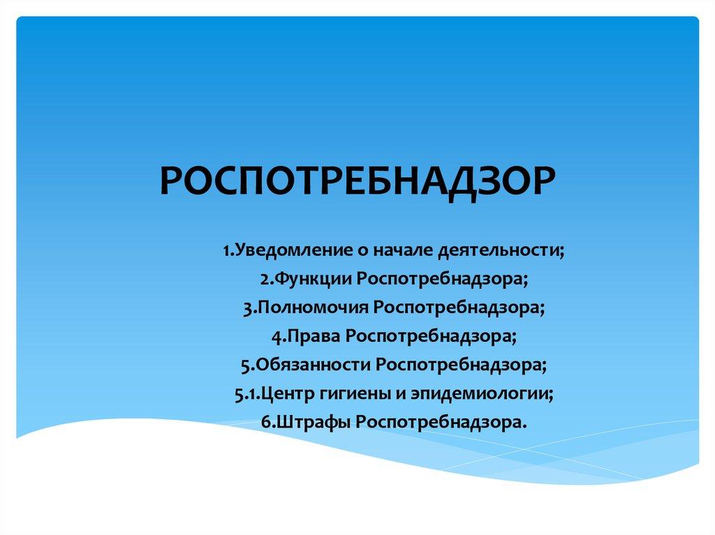 Полномочия роспотребнадзора в сфере водоснабжения