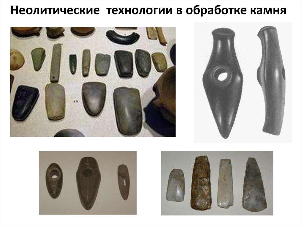 Техники обработки камня древних культур картинки первым взглядам