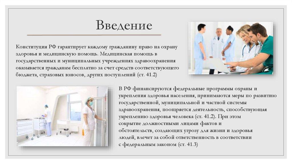 медицинское страхование медработников