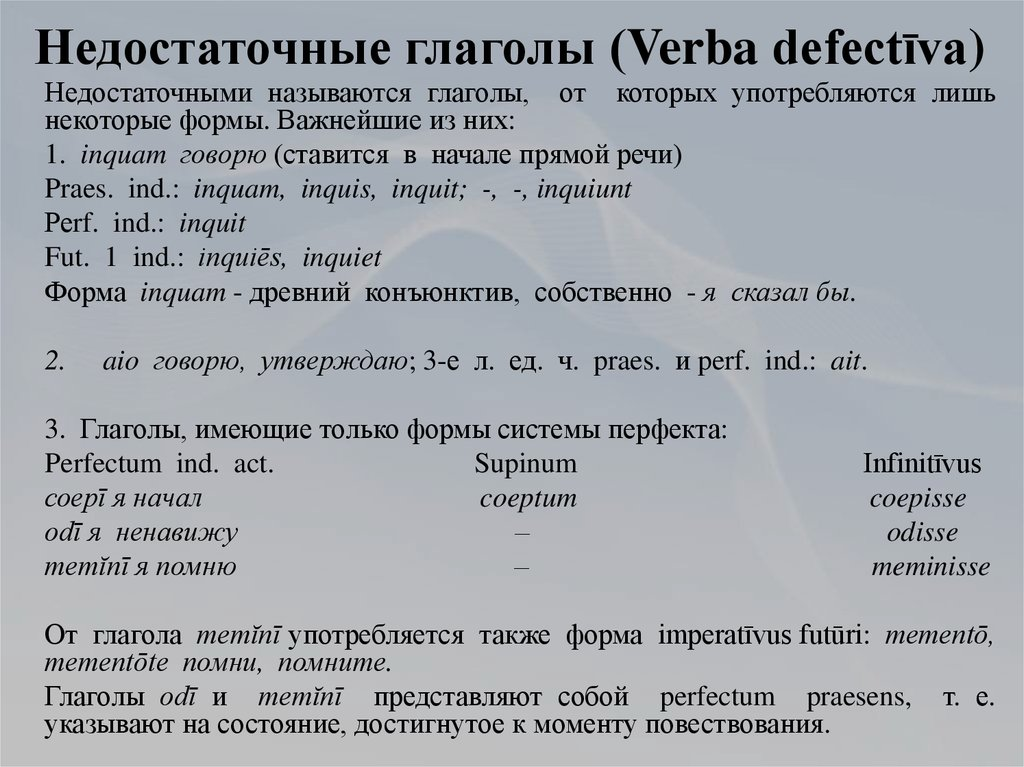 Недостаточные глаголы (Verba defectīva)