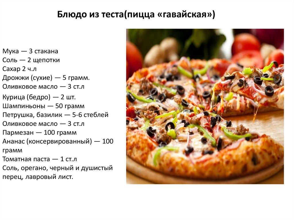 Тесто для пиццы рецепт приготовления с фото будут