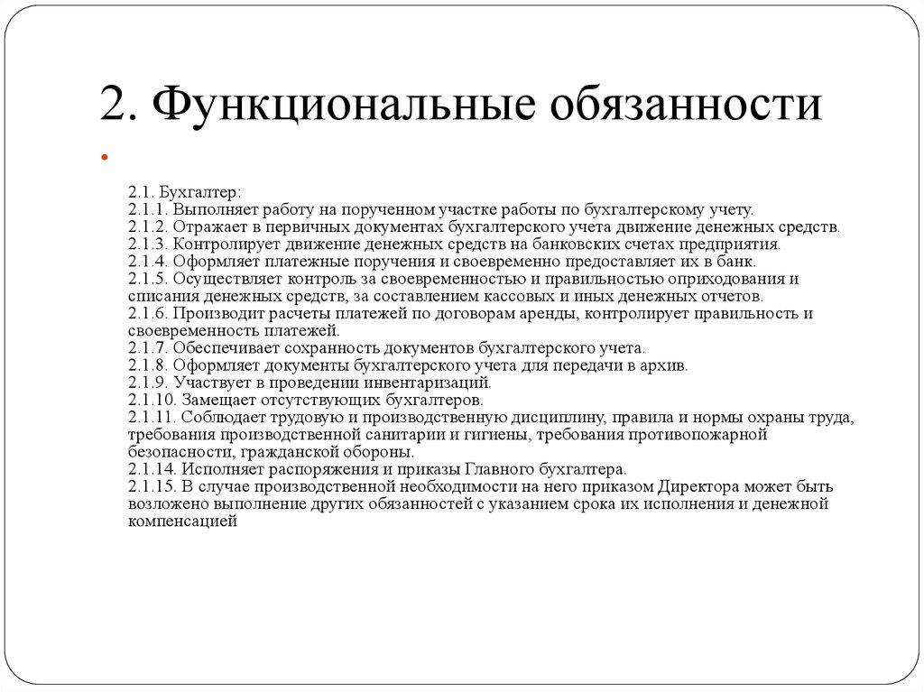Бухгалтер по производству функциональные обязанности ведение регистра бухгалтерии